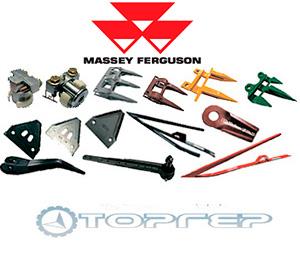 Детали для Massey Ferguson